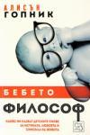 Бебето философ (2012)