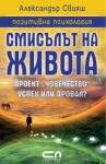 Смисълът на живота (ISBN: 9786191510269)