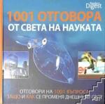 1001 отговора от света на науката (2010)