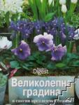 Великолепна градина (2009)