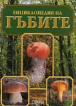 Енциклопедия на гъбите (2010)