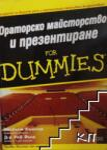 Ораторско майсторство и презентиране For Dummies (2008)