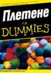 Плетене for Dummies (2005)