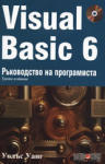 Visual Basic 6: Ръководство на програмиста (2009)