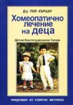 Хомеопатично лечение на деца (ISBN: 9789549882407)