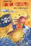 Лили чудото при пиратите (2004)