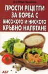 Прости рецепти за борба с високото и ниското кръвно налягане (2012)