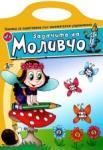 Задачите на Моливчо - книжка 6 (2012)