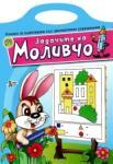 Задачите на Моливчо - книжка 7 (2012)