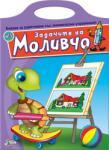 Задачите на Моливчо - книжка 5 (2012)