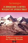 58 движения за вечна младост от древен Тибет (ISBN: 9789549994469)