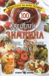 100 рецепти Зимнина: туршии, компоти, конфитюри (2012)