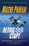 Летящ старт (2012)