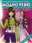 Модно ревю: Топ модели (2012)