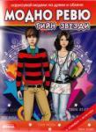 Модно ревю: Тийн звезди (2012)