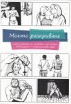 Моето разкриване (2012)