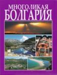 Многоликая Болгария (2012)