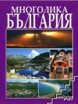 Многолика България (2012)