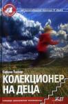 Колекционер на деца (ISBN: 9786191640010)