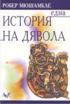 Една история на дявола (2005)