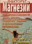 Факторът Магнезий Кн. 2 (2012)