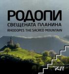 Родопи: Свещената планина / Rhodopes: The Sacred Mountain (2012)