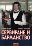 Сервиране и барманство (2012)