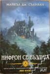 Нифрон се въздига (2012)