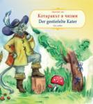 Прочети сам: Котаракът в чизми/Liest selbst: Der gestiefelte Kater (2012)