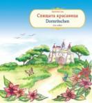 Спящата красавица/ Dornroschen (2012)