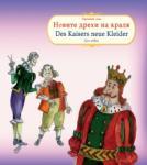 Новите дрехи на краля. Des Kaisers neue Kleider (2012)