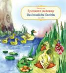 Грозното патенце. Das haessliche Entlein (2012)