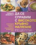 Да се справим с високото кръвно налягане: Рецепти (2007)