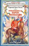Приключенията на барон Мюнхаузен (2012)
