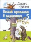 Весели приказки в картинки Кн. 5: Доктор Охболи (2012)