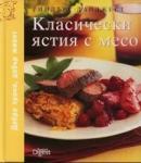 Класически ястия с месо (2010)