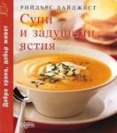 Супи и задушени ястия (2010)