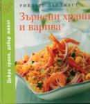 Зърнени храни и варива (2008)