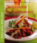 Зеленчуци за жизненост (2010)