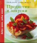 Предястия и закуски (2009)