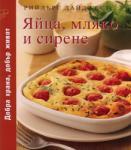 Яйца, мляко и сирене (2008)