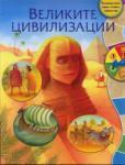 Великите цивилизации (2011)