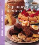 Здравословни печива (2009)