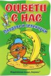 Плодове и зеленчуци (2011)
