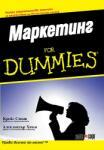 Маркетинг For Dummies (2008)
