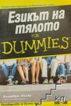 Езикът на тялото For Dummies (2008)