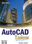 AutoCAD тайни (2009)