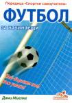 Футбол за начинаещи (2007)