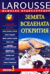 Вселена и Космос (2000)
