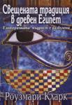 Свещената традиция в древен Египет (ISBN: 9789549994278)